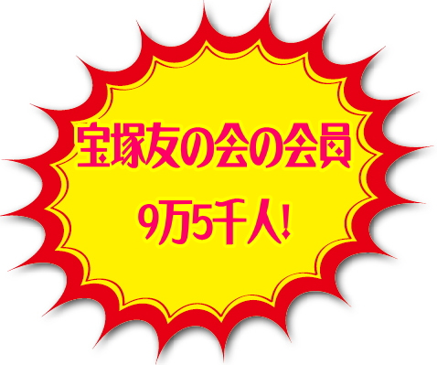 宝塚友の会会員9万5千人!