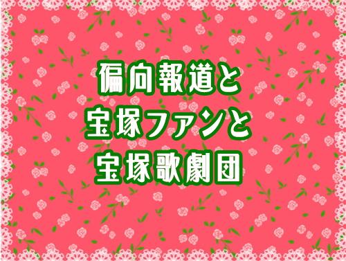 偏向報道と宝塚ファンと宝塚歌劇団
