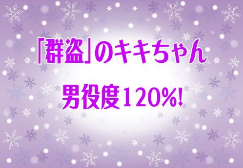 「群盗」のキキちゃんの男役度120%!