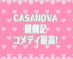 CASANOVA観劇記録