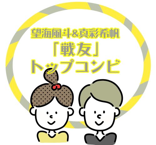 望海風斗&真彩希帆
