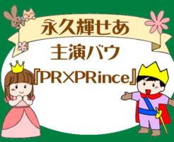永久輝せあ主演バウ『PR×PRince』