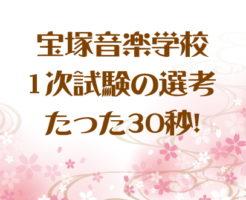 宝塚音楽学校1次試験はたった30秒!