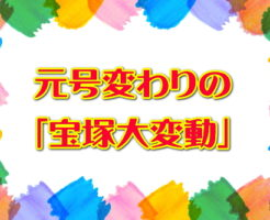 元号変わりの「宝塚大変動」