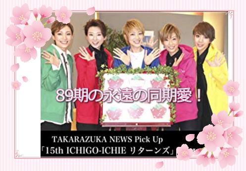 七海ひろき89期の永遠の同期愛!