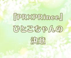 雪組バウ『PR×PRince』ひとこちゃんの決意
