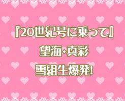 『20世紀号に乗って』 望海・真彩 雪組生爆発!