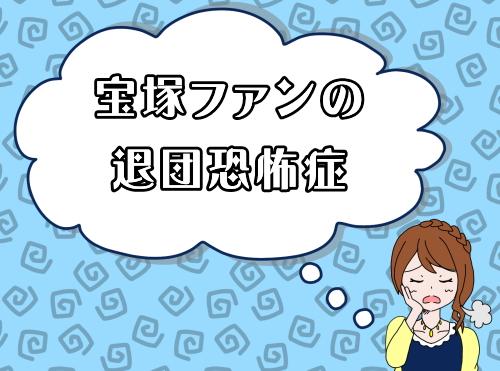 宝塚ファンの退団恐怖症