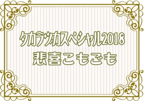 「タカラヅカスペシャル2018 」悲喜こもごも