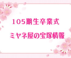 105期卒業式