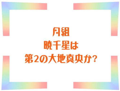 月組人事・暁千星