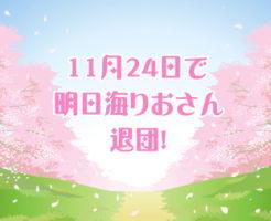 11月24日で明日海りおさん退団