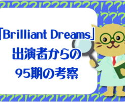 「Brilliant Dreams」 出演者からの 95期の考察