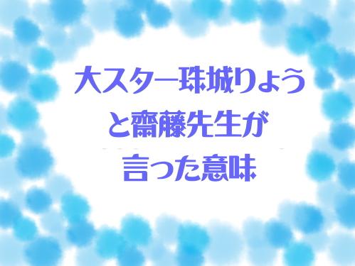 大スター珠城りょう と齋藤先生が 言った意味