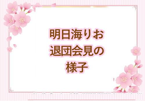 明日海りお退団会見