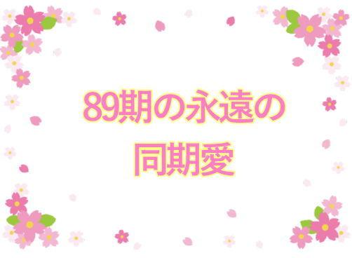 89期の永遠の同期愛