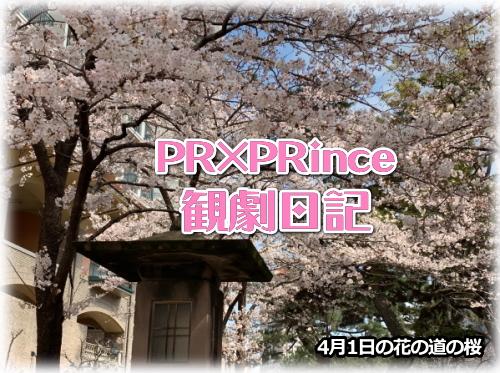 『PR×PRince』観劇日記