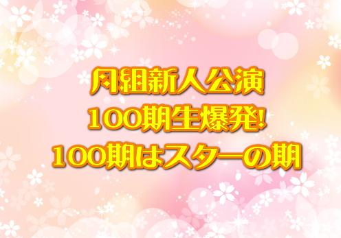 月組新人公演100期生爆発!