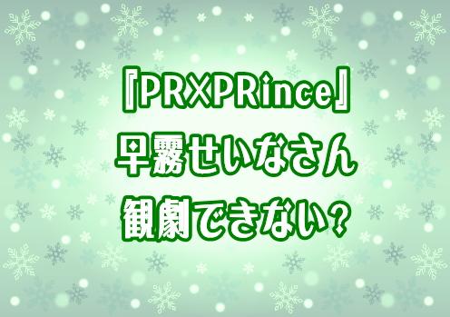 『PR×PRince』 早霧せいなさん 観劇できない?