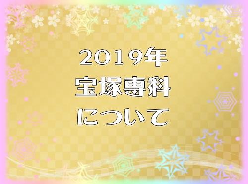 2019年宝塚専科生について