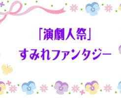 「演劇人祭」 すみれファンタジー