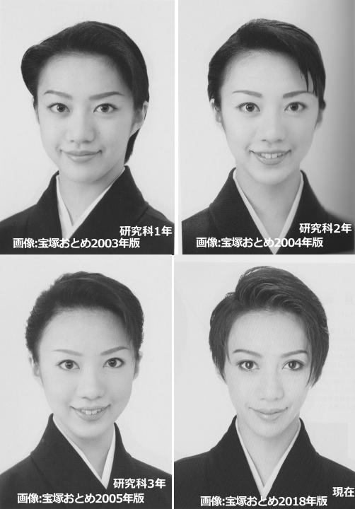 美弥るりか宝塚おとめ写真
