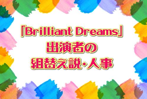 「Brilliant Dreams」出演者の組替え説