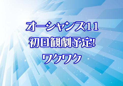 「オーシャンズ11」初日観劇予定