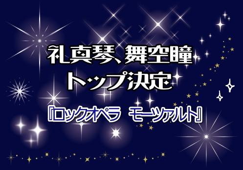 星組礼真琴、舞空瞳トップ決定!