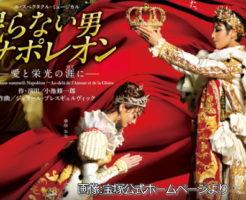 『眠らない男・ナポレオン』礼真琴主演で再演希望