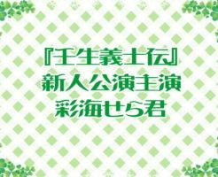 『壬生義士伝』新人公演主演 彩海せら君