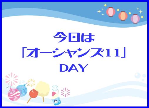 今日は「オーシャンズ11」DAY