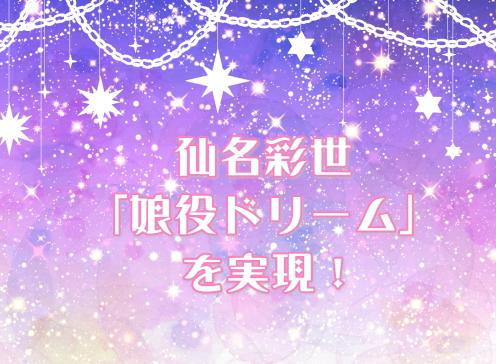 仙名彩世ちゃん「娘役ドリーム」を実現!