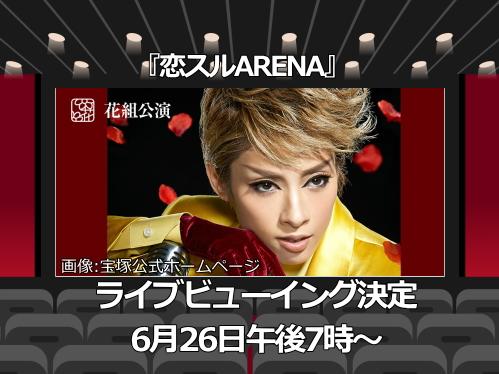 『恋スルARENA』6/26午後7時ライブビューイング決定