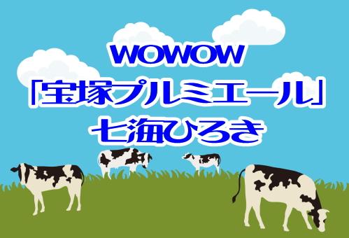WOWOW「宝塚プルミエール」七海ひろき