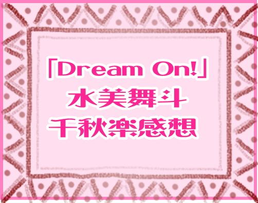 「Dream On!」水美舞斗千秋楽 感想 ショースター