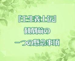 『壬生義士伝/Music Revolution!』観劇前の一つの懸念事項