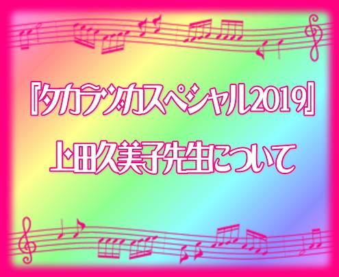 『タカラヅカスペシャル2019』上田久美子先生について