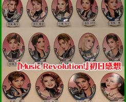 『Music Revolution!』初日感想 ひとこちゃん