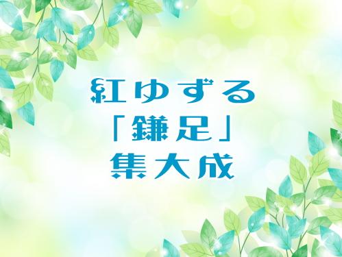 紅ゆずる「鎌足」「宝塚愛の志」の集大成
