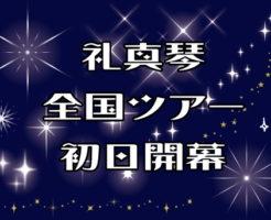 礼真琴全国ツアー初日開幕