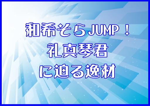 和希そら JUMP!礼真琴君に迫る逸材