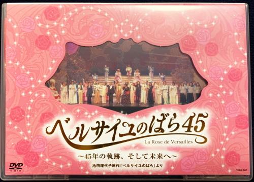 『ベルサイユのばら45』 DVD
