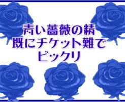 """青い薔薇の精""""明日海りお 既にチケット難でビックリ"""