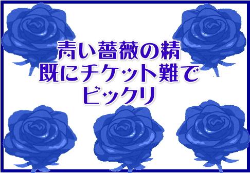 青い薔薇の精明日海りお width=