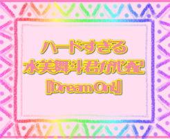 ハードすぎる水美舞斗君が心配!『Dream On!』