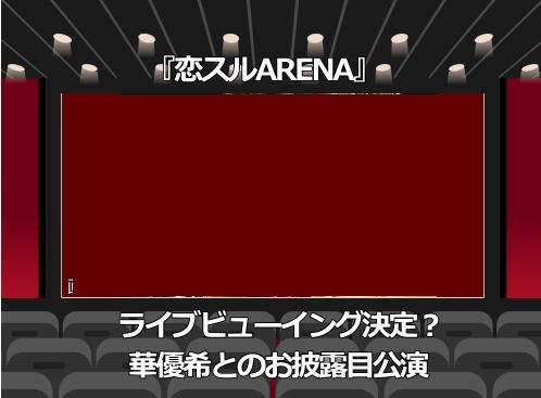「恋スルARENA」ライブビューイング