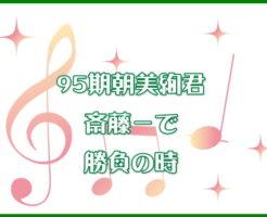 95期朝美絢君『壬生義士伝』斎藤一で勝負の時?