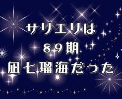 サリエリは89期凪七瑠海だった!
