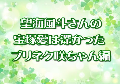 望海風斗さんの宝塚愛はどこまでも深かった ブリネク咲ちゃん編